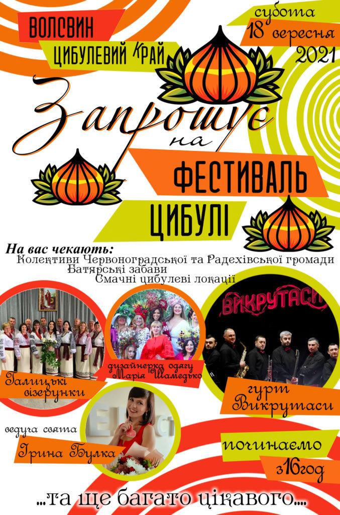 Фестиваль цибулі