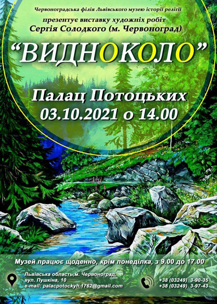 Виставка живопису Сергія Солодкого