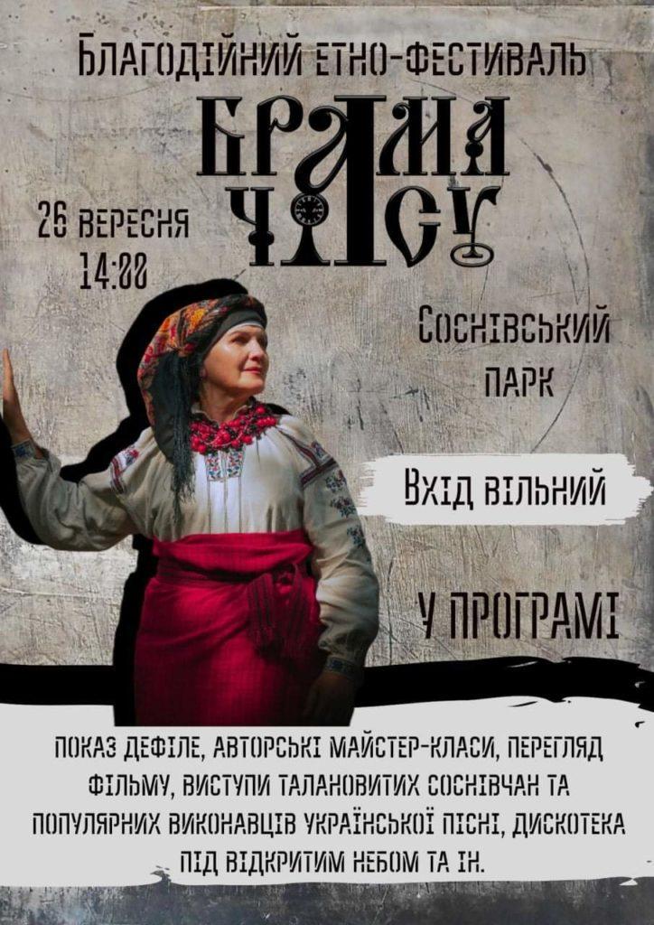 """Етно-фестиваль """"Брама часу"""""""